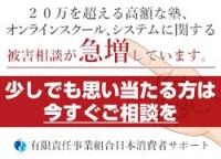 http://jcs-llp.jp/form/