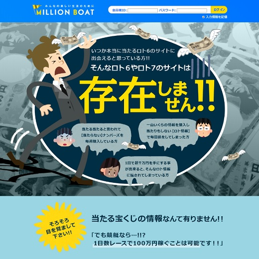 millionboat