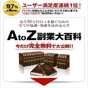 AtoZ副業大百科