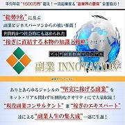 副業イノベーション