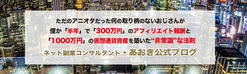 ネット副業コンサルタント・あおき公式ブログ